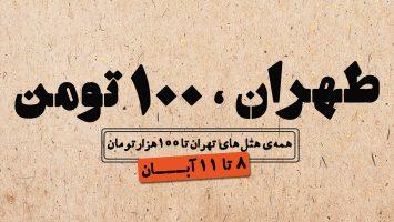 تهران100
