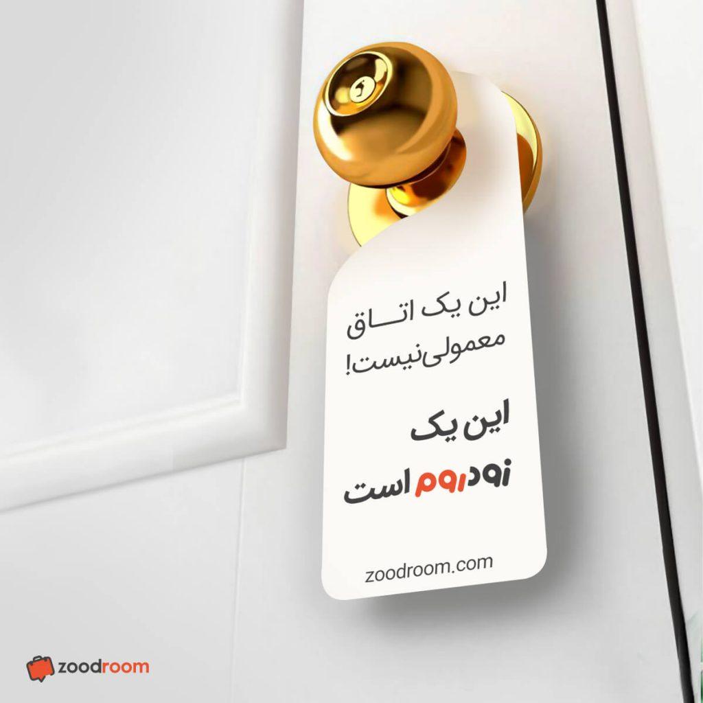 ضمانت های مسافرخانه های تهران