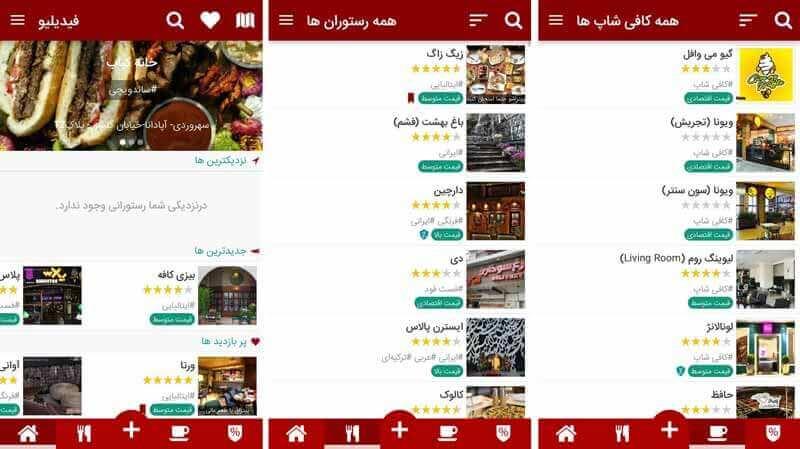 فیدیلیو - راهنمای سفر به تهران