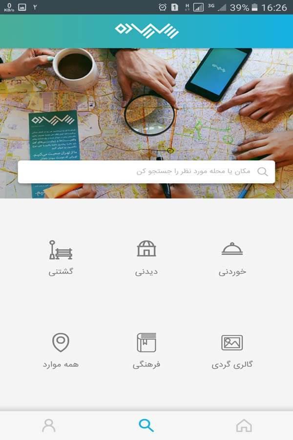 اپلیکیشن پیاده - راهنمای سفر به تهران