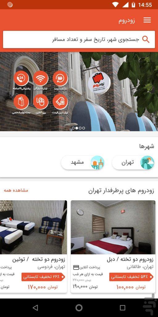 اپلیکیشن زودروم - راهنمای سفر به تهران